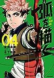弧を描く(4) (アクションコミックス