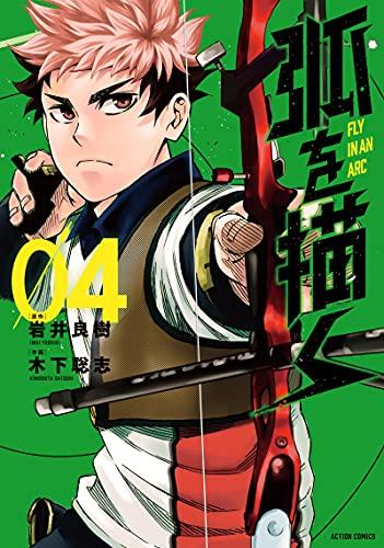 弧を描く(4) (アクションコミックス_0