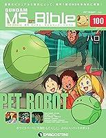 ガンダムモビルスーツバイブル 100号 (PET ROBOT ハロ) [分冊百科] (ガンダム・モビルスーツ・バイブル)