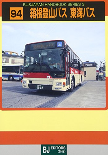 箱根登山バス 東海バス (BJハンドブックシリーズ)