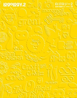 ロゴロジー2 -世界の最新ロゴ・デザイン集-