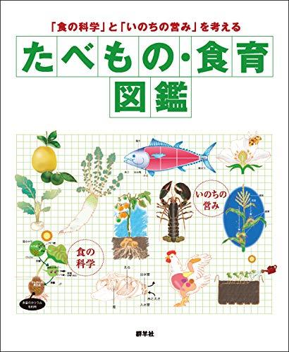 たべもの・食育図鑑の詳細を見る
