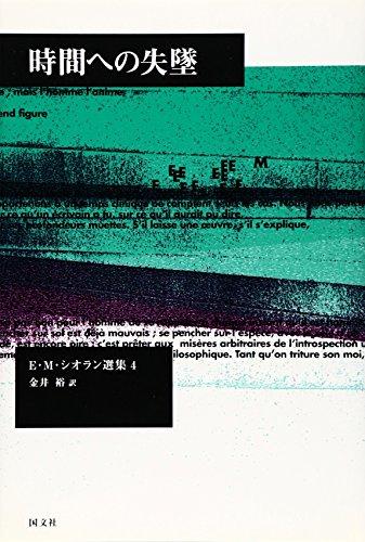 時間への失墜 (E.M.シオラン選集)