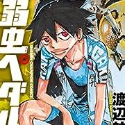 弱虫ペダル 73 (73) (少年チャンピオン・コミックス)