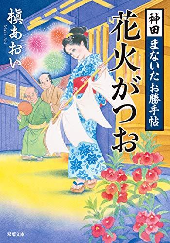 神田まないたお勝手帖(2)-花火がつお (双葉文庫)