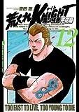 荒くれKNIGHT 黒い残響完結編 12 (ヤングチャンピオン・コミックス)