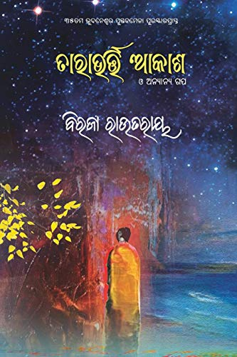 Tarabharti Aakash O Anyanya Gapa