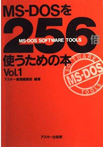 MS‐DOSを256倍使うための本〈Vol.1〉 (アスキーブックス)