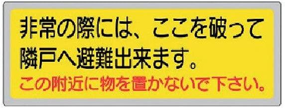 ユニット 消防標識 「非常の際には、ここを」 150×400mm ペットフィル 31950