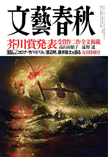文藝春秋2020年9月号