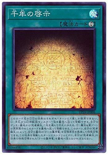 遊戯王 第11期 DP24-JP006 千年の啓示【スーパーレア】