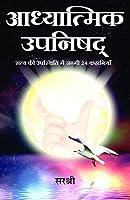 Adhyatmik Upanishad - Satya Ki Upastithi Mein Janmi 24 Kahaniyaan (Hindi)