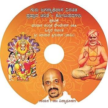 Sri Prahlad Charitre - Sri Gurujagannatha Dasaru