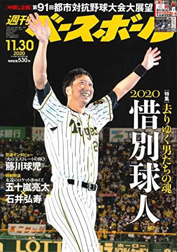 週刊ベースボール 2020年 11/30 号 特集:2020惜別球人