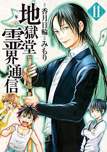 地獄堂霊界通信 コミック 1-11巻セット