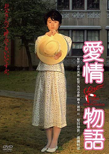 KADOKAWA『愛情物語』