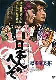 日本人のへそ≪HDニューマスター版≫[DVD]