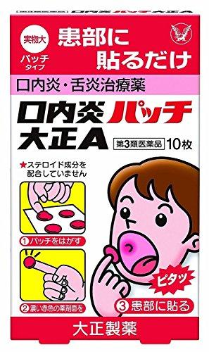 Taisho Seikaku KOUNAIEN CANKER SORE Patch 10Patches