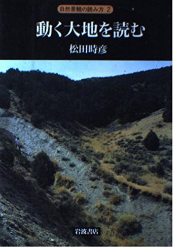 動く大地を読む (自然景観の読み方 2)