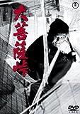 大菩薩峠[DVD]