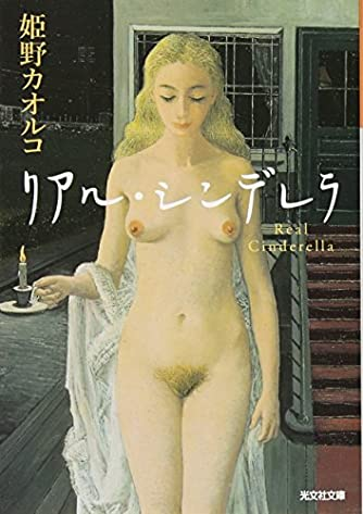 リアル・シンデレラ (光文社文庫)
