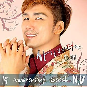 2015성인가요작곡대상 권노해만-N.U 15주년 Special Pt. 1