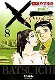 X一愛を探して(8) (ビッグコミックス)