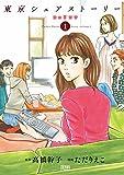 東京シェアストーリー 1巻 (ゼノンコミックス)