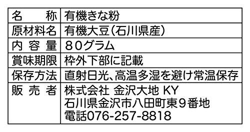金沢大地『有機きな粉』