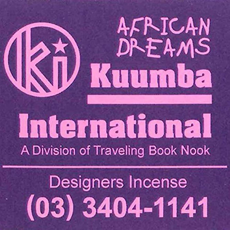 汚れた同化するエゴイズムKUUMBA / クンバ『incense』(AFRICAN DREAMS) (Regular size)