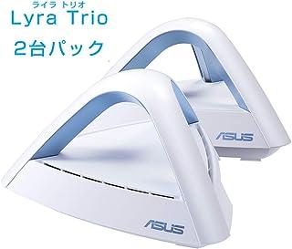 ASUS メッシュWiFi 無線LAN ルーター 【 Lyra Trio 】 2台パック 11ac デュアルバンド AC1750 1300+450Mbps 最大20台 3LDK 2階建 セキュリティ