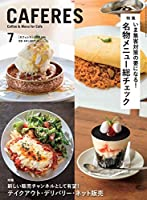 CAFERES 2020年 07 月号 [雑誌]
