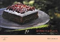 森を散策するお菓子の本―自家畑の野菜と果実でつくる全粒粉ケーキ