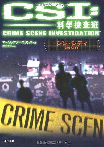CSI:科学捜査班 シン・シティ (角川文庫)の詳細を見る