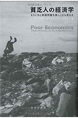 貧乏人の経済学 - もういちど貧困問題を根っこから考える Tankobon Hardcover