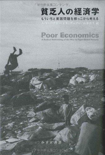 貧乏人の経済学――もういちど貧困問題を根っこから考える