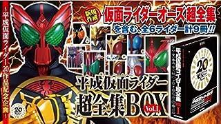 平成仮面ライダー超全集BOX Vol.1 BOX Vol.1 仮面ライダーオーズ 超全集 クウガ ブレイド 剣 カブト ディケイド フォーゼ