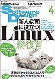 Software Design (ソフトウェアデザイン) 2021年4月号 [雑誌]