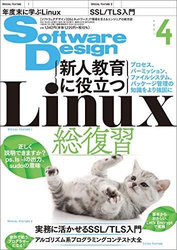 Software Design 2021年4月号 Kindle版(電子書籍)