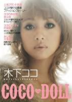 COCO DOLL [DVD]