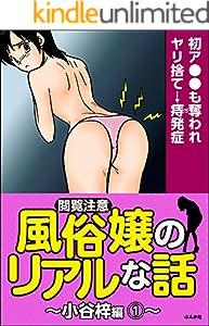 【閲覧注意】風俗嬢のリアルな話~小谷梓編~ 1巻 表紙画像