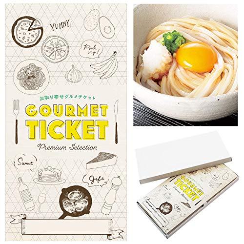 【 お取り寄せ グルメ チケット 】( 引換券 ・ ギフト券 ) 狸屋さぬきうどん 生醤油10食セット