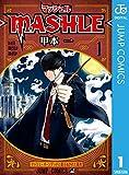 マッシュル-MASHLE- 1 (ジャンプコミックスDIGITAL)