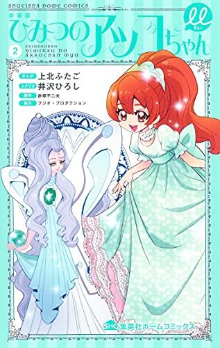 新装版 ひみつのアッコちゃんμ 2 (集英社ホームコミックス)