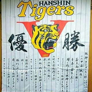 阪神タイガース1985年優勝記念のれん NPB プロ野球 セリーグ