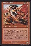 マジック:ザ・ギャザリング 無神経な巨人/Callous Giant (レア) / インベイジョン / シングルカード INV-139-R