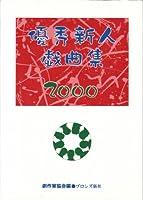 優秀新人戯曲集〈2000〉