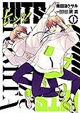 ヒッツ(1) (ヒーローズコミックス)