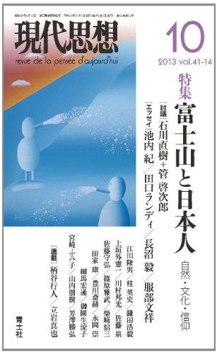 現代思想 2013年10月号 特集=富士山と日本人 自然・文化・信仰の詳細を見る