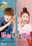 [DVD]私の妖怪彼氏2 DVD-BOX1